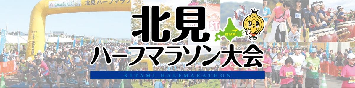 第11回北見ハーフマラソン【公式】