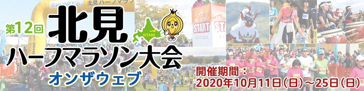 第12回北見ハーフマラソン大会オンザウェブ【公式】